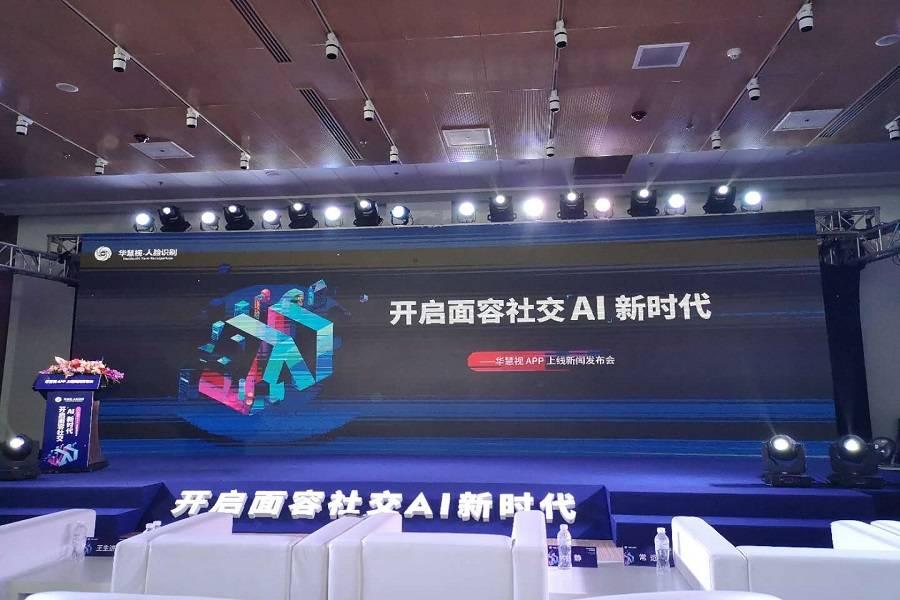 华慧视科技新品AI名片,用人脸识别开启智能社交新时代