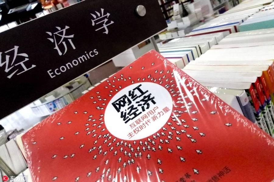 网红经济,医美,网红,医美整容,网红经济