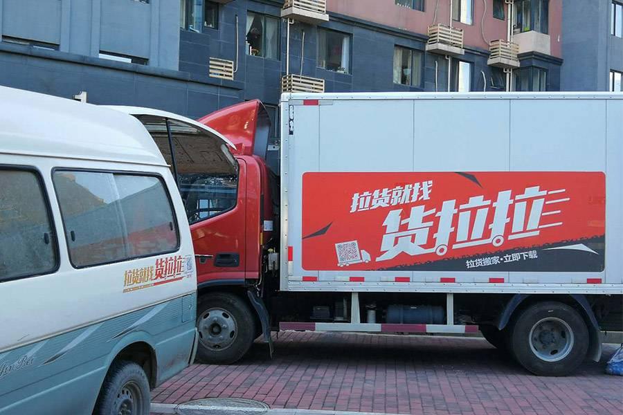 """货拉拉,货拉拉,东莞,货运司机,运费下调,""""互联网+""""车货匹配平台,快够打车"""