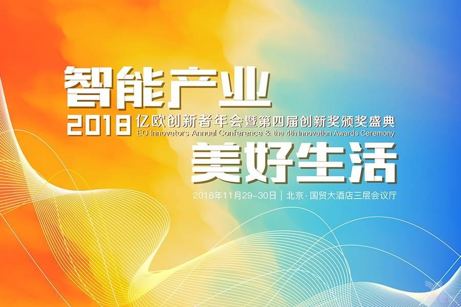 2018亿欧创新者年会将于11月29日在京召开,22项年度创新大奖等你参选
