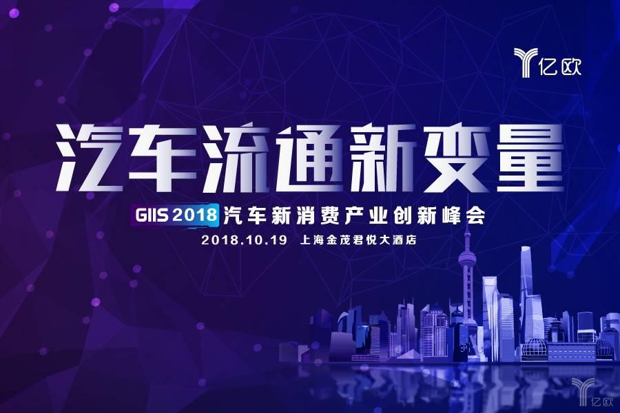 汽车流通新变量——GIIS 2018汽车新消费产业创新峰会