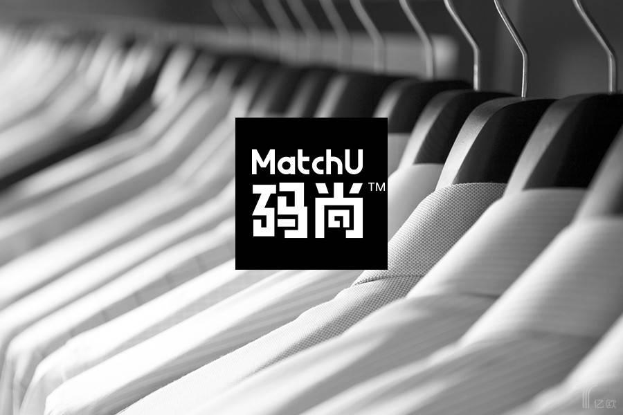 """独家丨男士线上轻定制平台""""MatchU码尚""""一年内完成三轮融资"""