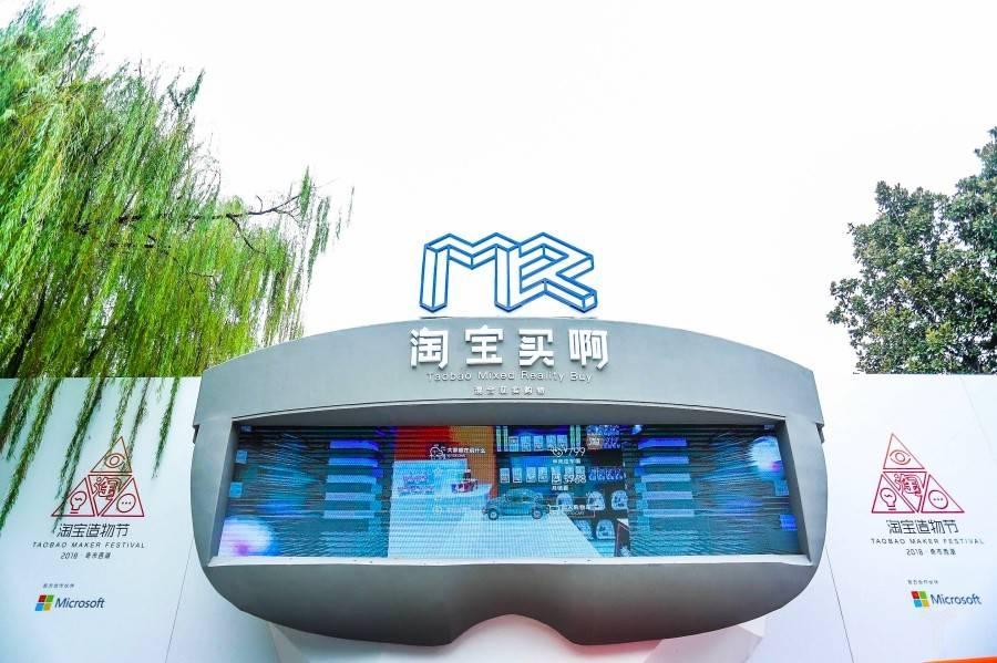 探访淘宝造物节丨靠眼神就能买买买的MR技术,真有那么神奇?