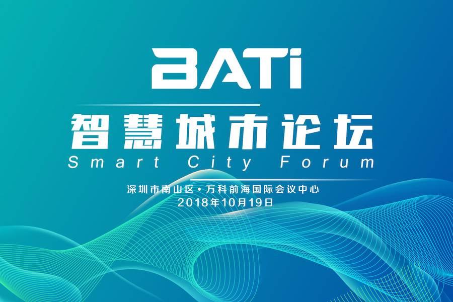 """智慧城市建设升级!""""BATi 智慧城市论坛""""带你探寻AI创新新机遇"""