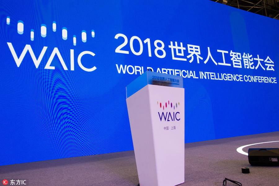 2019世界人工智能大會·投融資主題論壇開啟在即