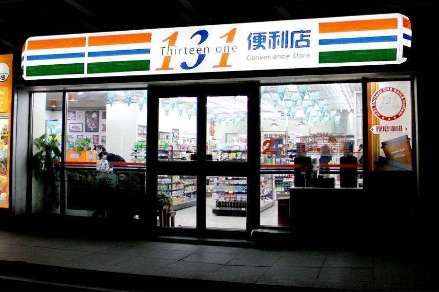 五个月烧光4000万,曾获春晓资本投资的北京131便利店资金断链