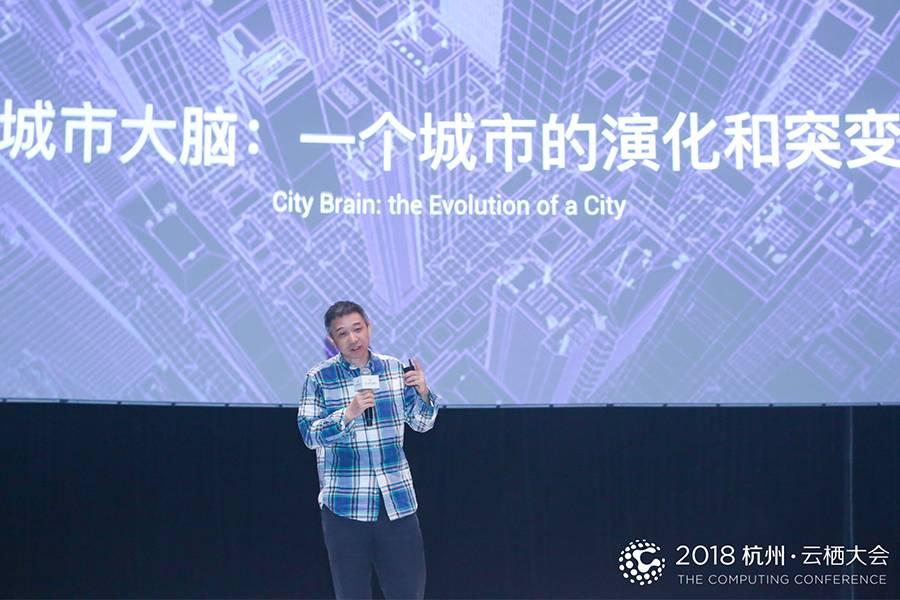 云栖大会丨王坚:城市大脑,一个城市的演化和突变