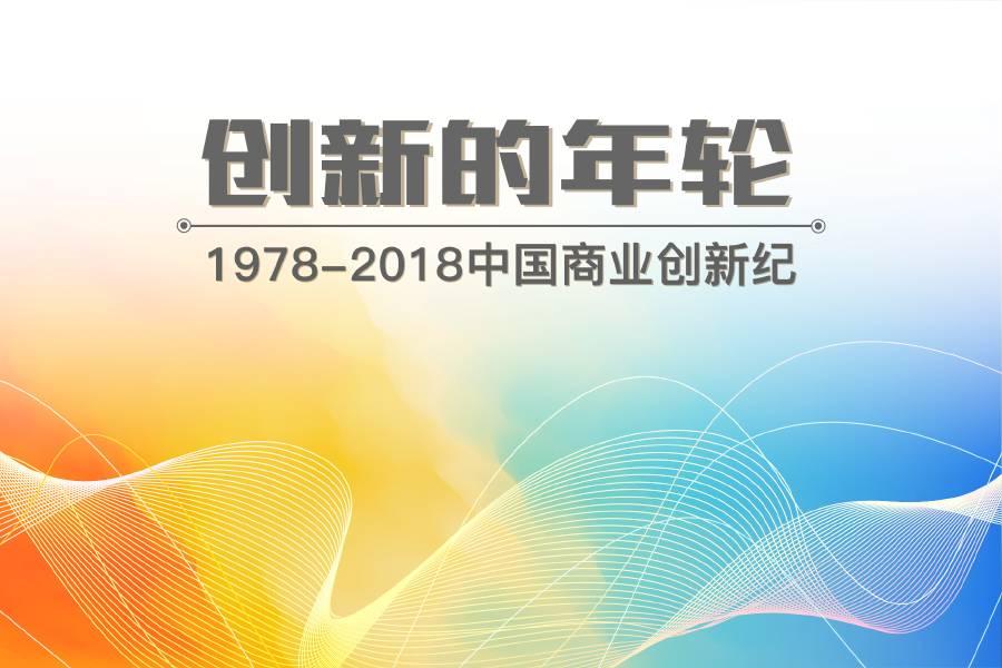 「创新的年轮」电子商务创业在2008