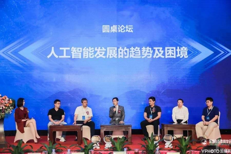 智慧福田,卢昱明汪漪等六位嘉宾纵论AI发展趋势及困境