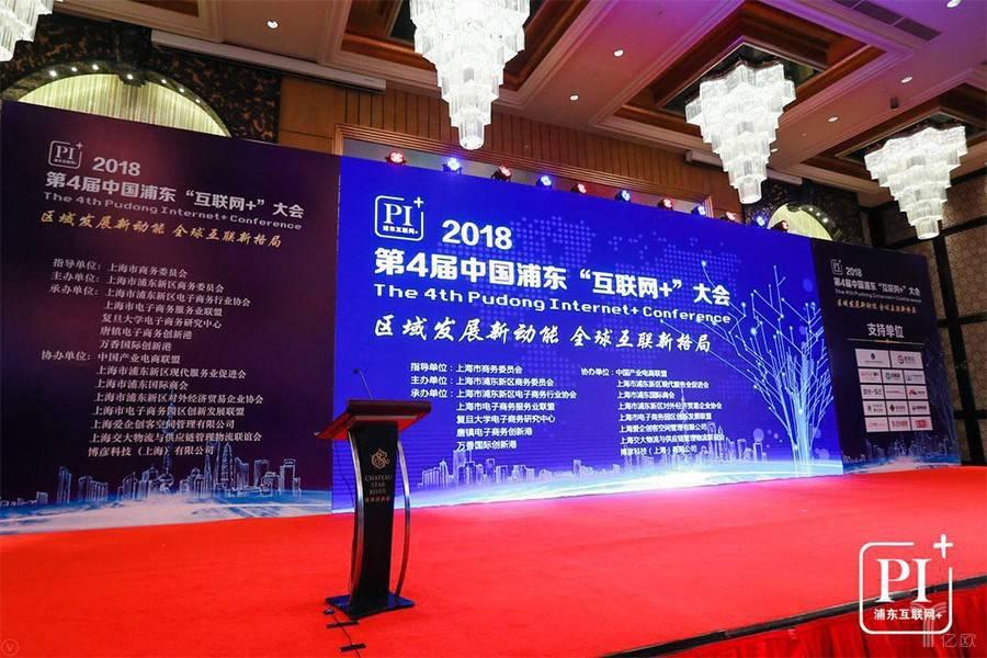 """第4届中国浦东""""互联网+""""大会召开,长三角电商一体化发展加快融合"""