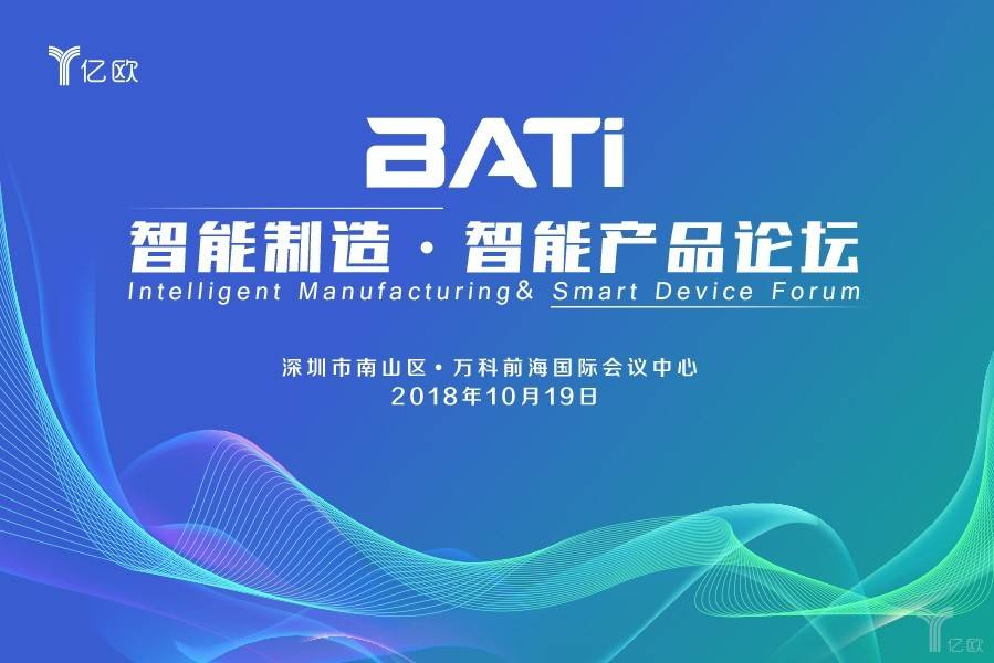 """确认!优地科技联合创始人刘大志出席""""BATi智能制造·智能产品论坛"""""""