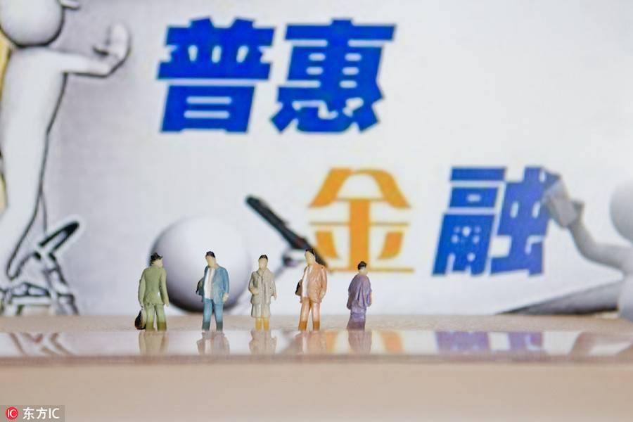 中央财经大学教授黄震:金融科技如何促进普惠金融