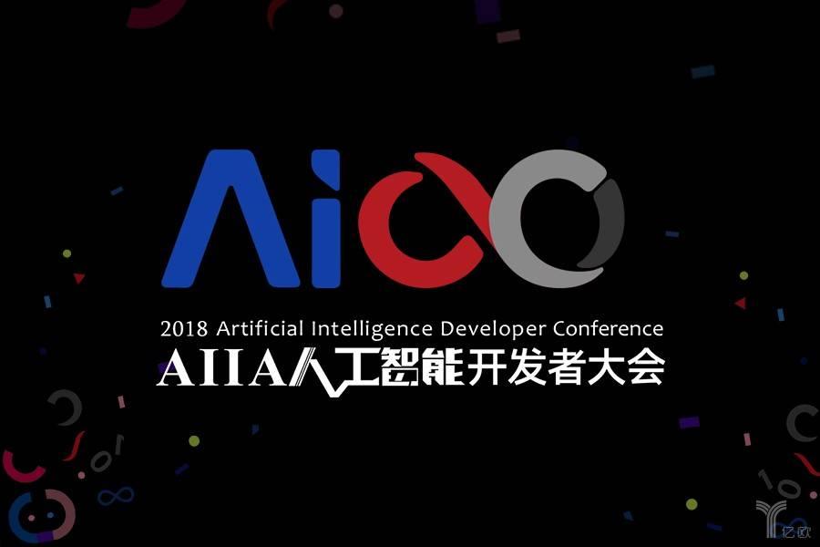 AIIA人工智能开发者大会