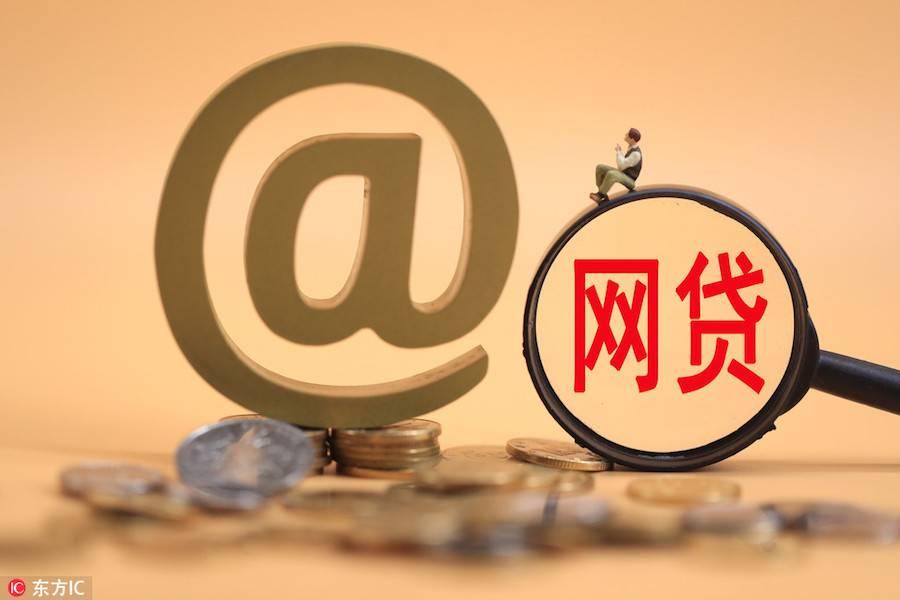 """为P2P网贷""""正名"""":浅析网贷产业的社会价值和商业价值"""