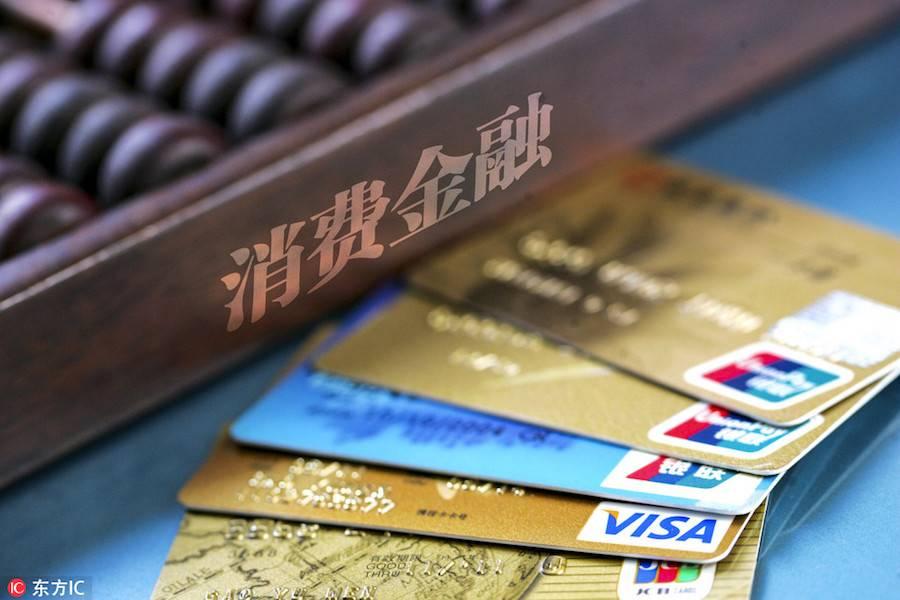消费金融,消费金融,现金贷,金融科技,普惠金融