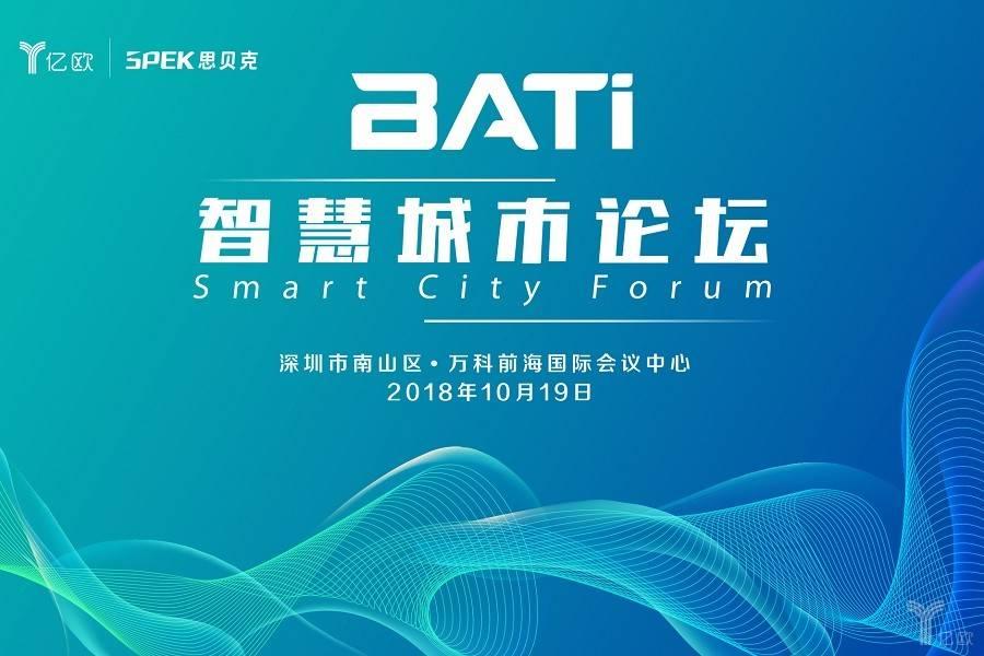 """确认!道合科技投资创始合伙人叶伟中将出席""""BATi 智慧城市论坛"""""""