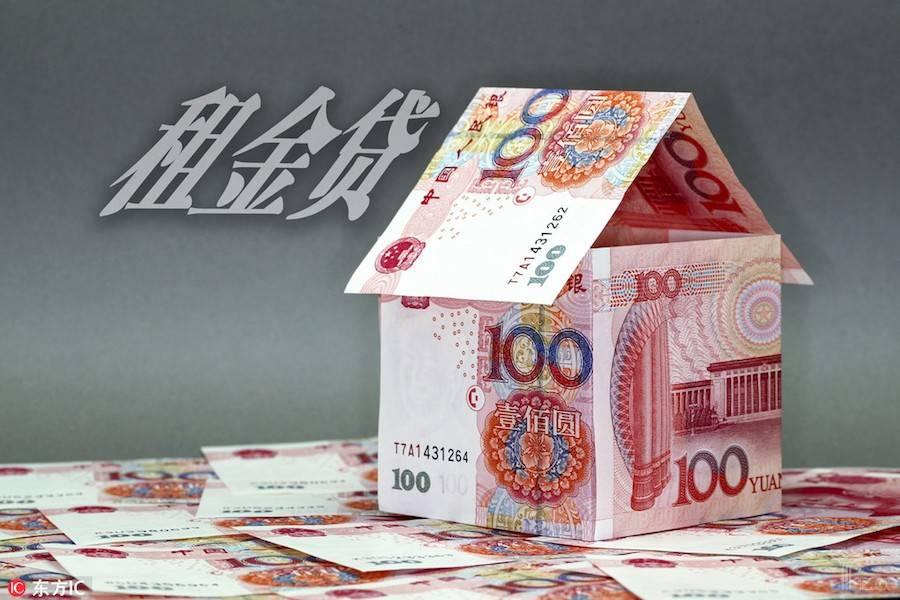 租金贷,租金贷,房租贷,现金借贷,租贷分期,消费金融