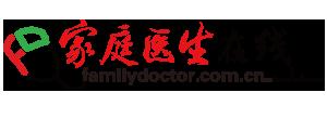 家庭医生在线