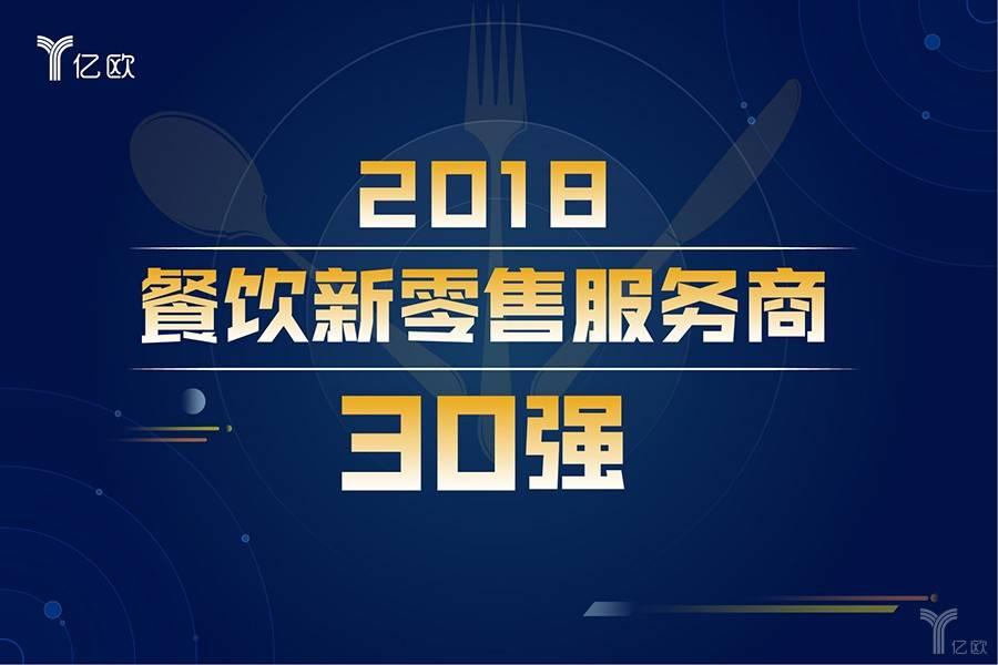 2018餐饮新零售服务商30强