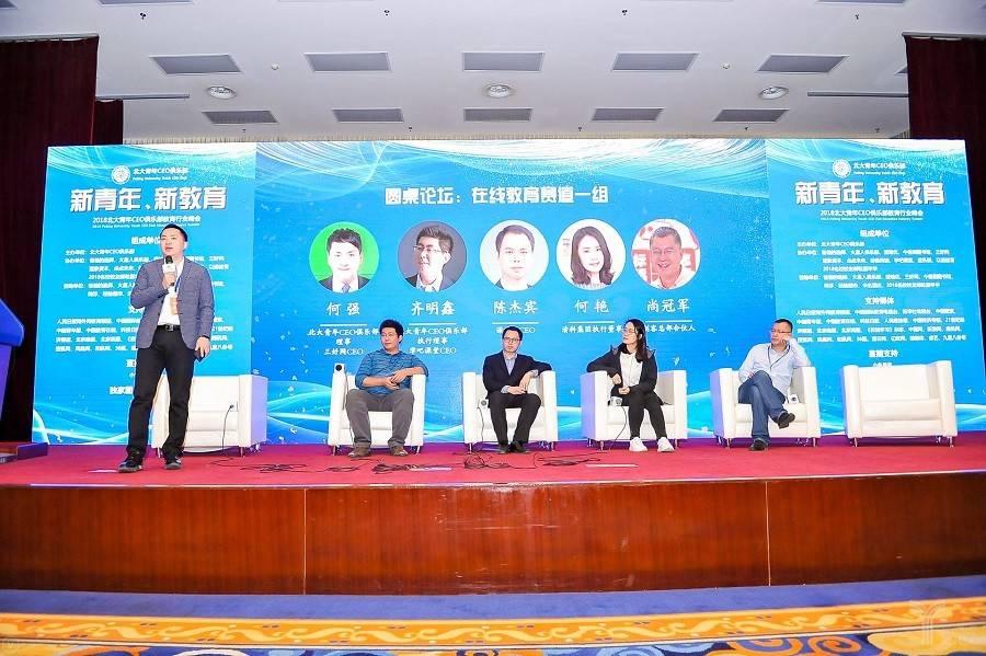 北大青年CEO俱乐部教育峰会在线教育圆桌论坛(一),在线教育,AI,K12教育