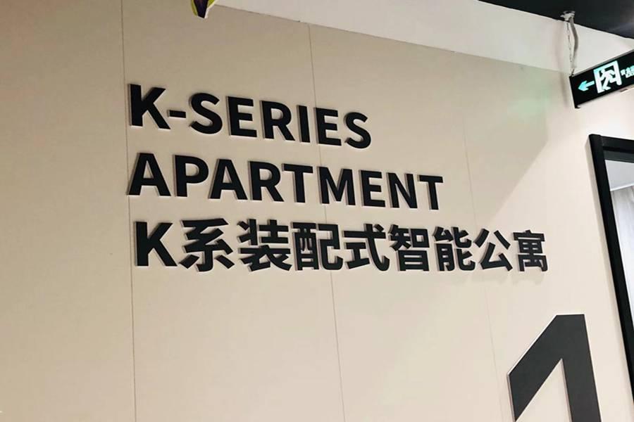 空间易家K18产品发布:装配式技术保证零甲醛,产业工人快速实现落地
