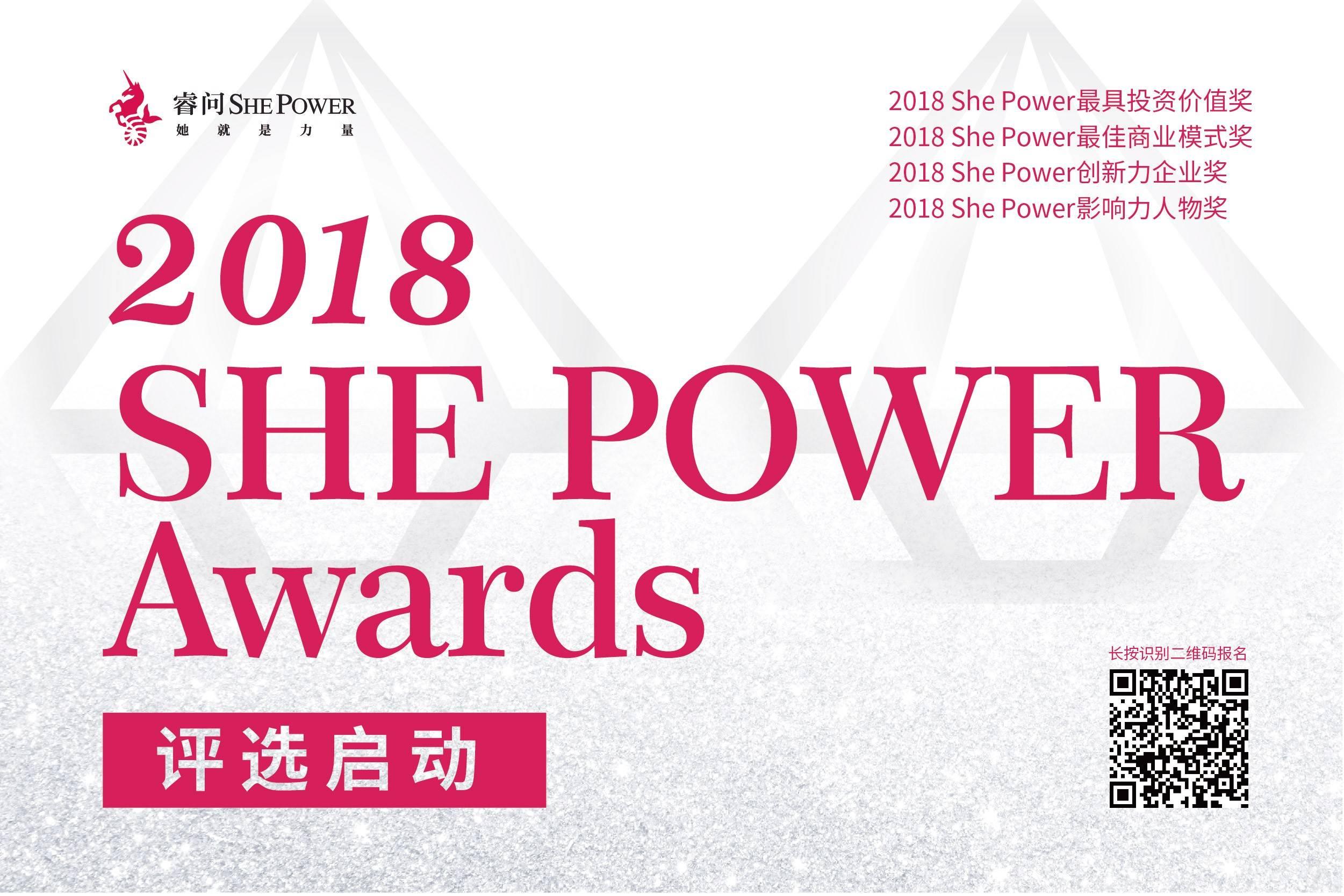 2018 She Power最具投资价值奖、2018 She Power创新力企业奖开始征集