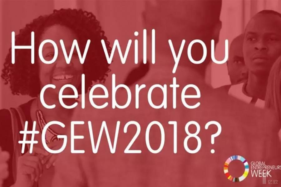 2018(第12届)创业周暨全球创业周中国站(GEW)即将开幕