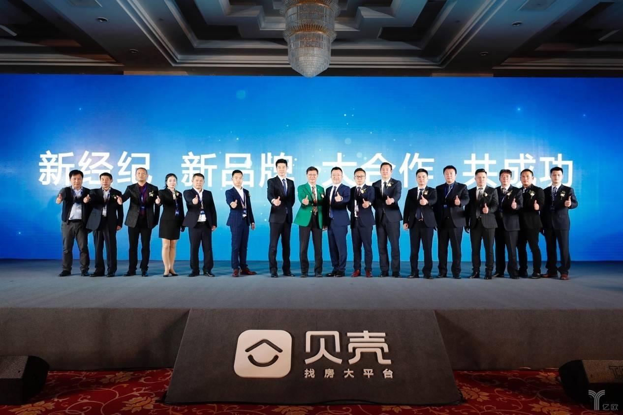 """贝壳""""长江经济带新经纪品质联盟""""武汉亮相,共促居住服务品质再升级"""