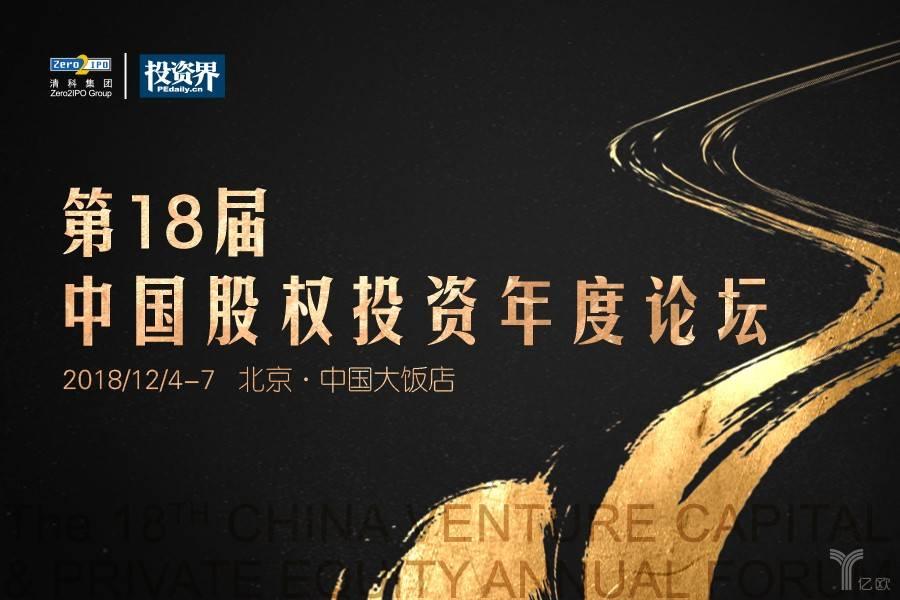 共谋破局之道,2018第十八届中国股权投资年度论坛将于12月隆重开幕