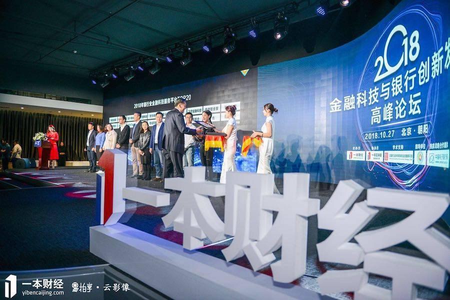新网银行行长赵卫星:开放银行时代已来,数据化打通底层要素