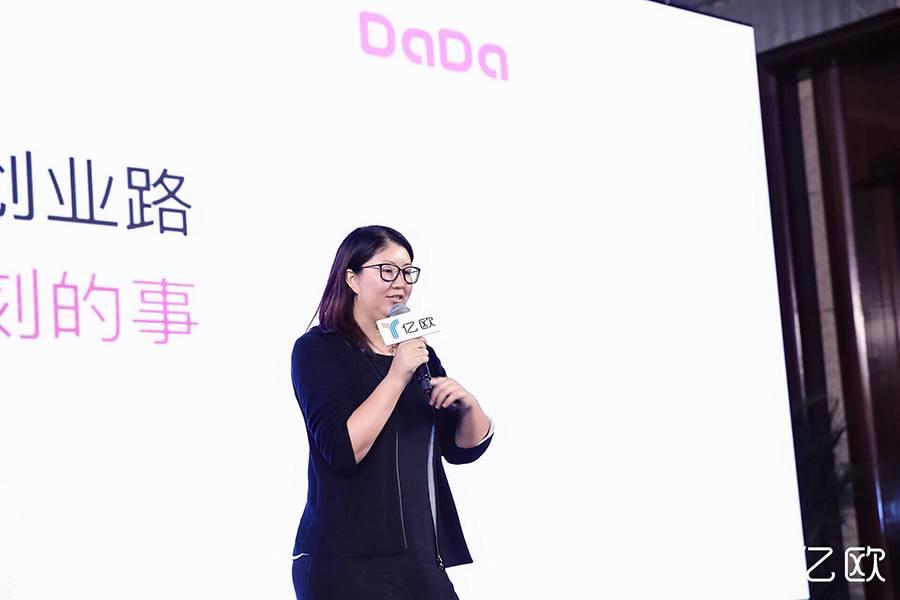 DaDa CEO郅慧:關于AI、大數據的嘗試,我們做了這三件事