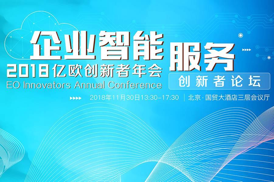 2018企业智能服务创新者论坛丨阿里钉钉副总裁张斯成确认参加