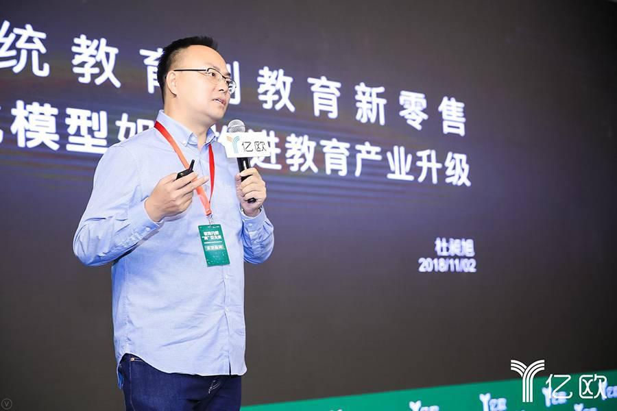 """朗播創始人杜昶旭:教育新零售是國人走出""""上課=教育""""思維的第一步"""