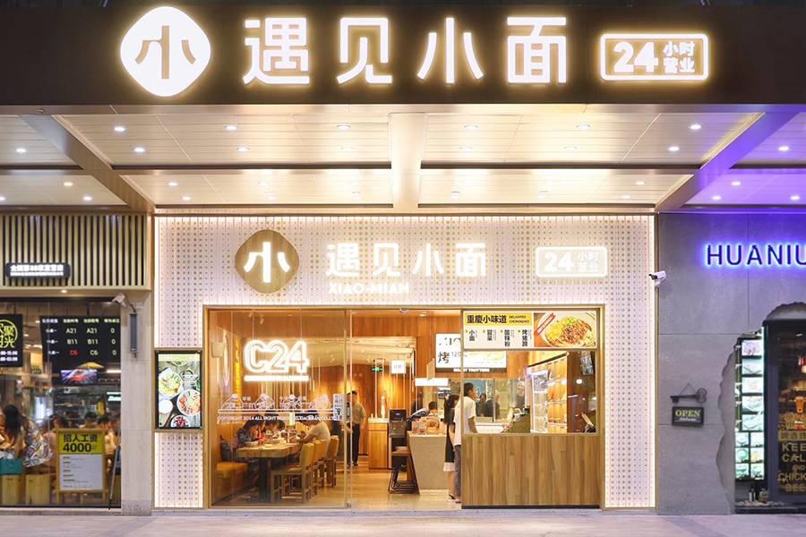 """餐饮新零售30+丨遇见小面宋奇:餐饮食品一体化模式才""""固若金汤"""""""