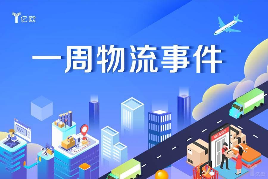 一周物流事件丨东航物流二季度申报IPO,唯捷城配获数千万元融资