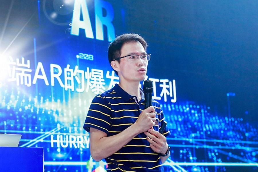 我的天科技陈德辉丨企业AR落地难,B端市场亟须SaaS化解决方案