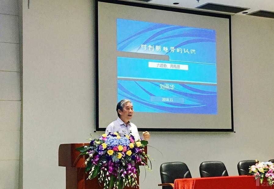 """科技创新也有""""小农经济""""?听原科技部副部长刘燕华怎么说"""