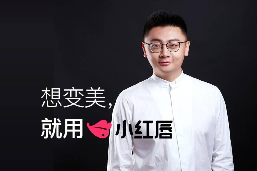 小红唇CEO姜志熹:深度服务是美妆社交电商的取胜之匙