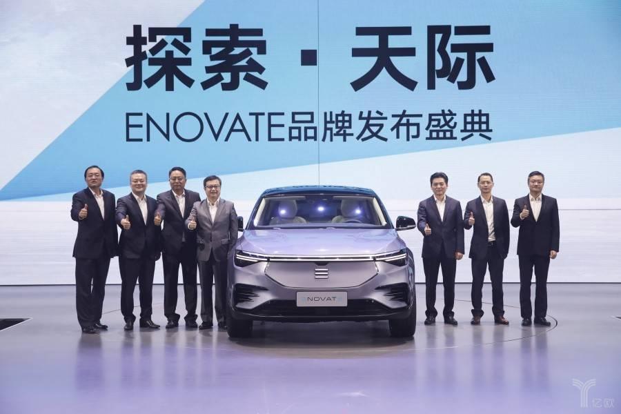 """电咖高端品牌""""ENOVATE""""中文名定为""""天际"""",首款车ME7开启预定"""