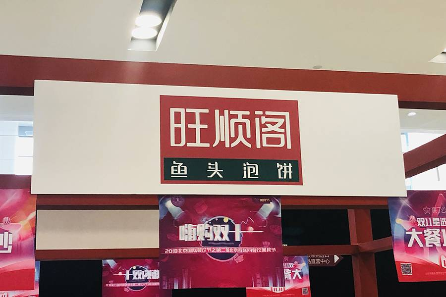 旺顺阁,旺顺阁,鱼头泡饼,张雅青,餐饮品牌