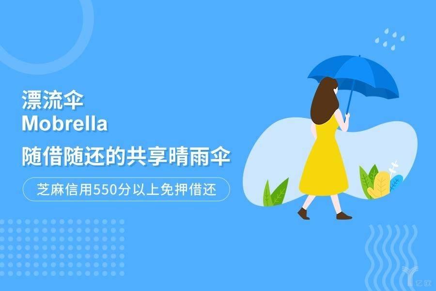 首发丨蚂蚁金服生态链又添一员!共享雨伞漂流伞获近亿元战略投资