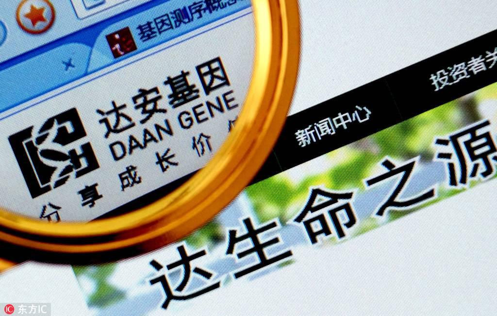 1.2亿收购达安健康产业基金39.6%股权,达安基因加快推进产业投资模式
