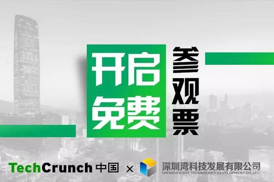 TechCrunch国际创新峰会