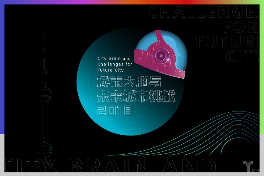 城市大脑与未来城市挑战 2018