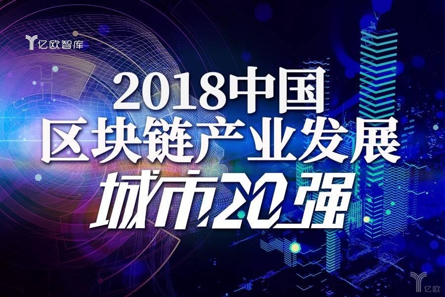 谁是区块链之都?2018中国区块链产业发展城市排行榜重磅发布