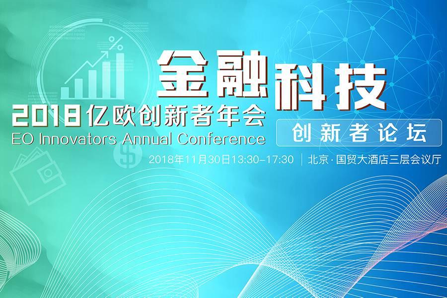 中译语通科技股份有限公司CEO于洋确认出席2018金融科技创新者论坛