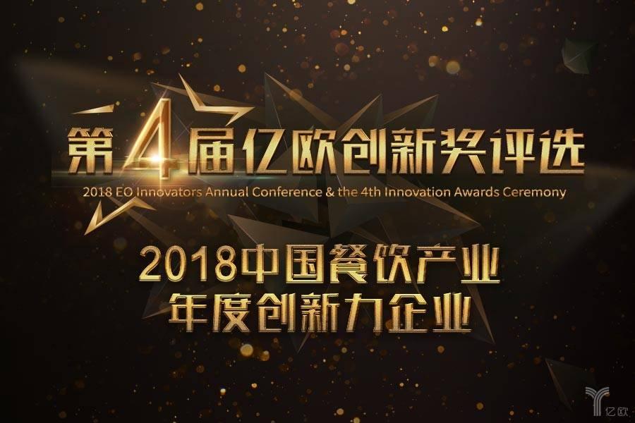 亿欧第四届创新奖盛典--2018中国餐饮产业年度创新力企业榜单公布