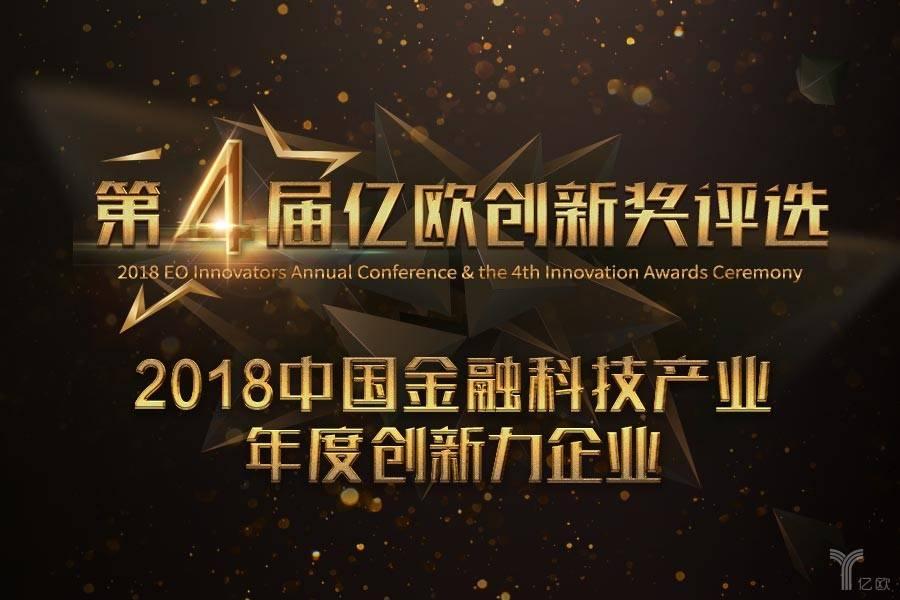 亿欧第四届创新奖盛典—2018中国金融科技产业年度创新力企业榜单公布