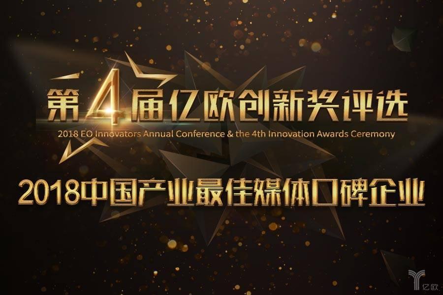 亿欧第四届创新奖盛典——2018中国产业最佳媒体口碑企业榜单公布
