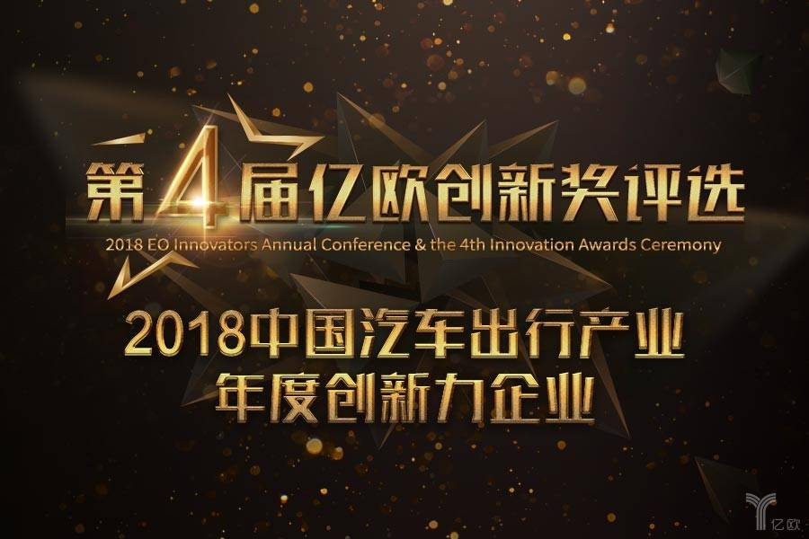 亿欧第四届创新奖盛典--2018中国汽车出行产业年度创新力企业榜单公布